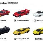 6月18日より「UCC ランボルギーニ 50thアニバーサリー スペシャルカーコレクション」