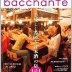 女性目線で厳選・徹底取材した女性のための日本酒名店ガイド