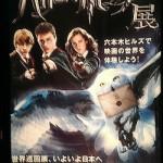 まだ間に合う!「ハリー・ポッター展」が好評につき9月29日まで延長