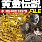 都市伝説か、真実か!?消えた財宝や軍資金、埋蔵金の謎を紹介