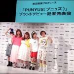 ぽちゃかわ女子に嬉しい渡辺直美プロデュース「PUNYUS(プニュズ)」