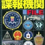 アメリカのCIA、FBIやイギリスのMI6など、世界各国の諜報機関や情報機関、秘密警察がわかる一冊