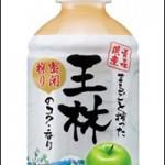 青りんごの王様「まるごと搾った王林(おうりん)」が数量限定で発売中