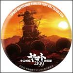 『宇宙戦艦ヤマト2199』の原画展が池袋で開催