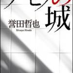 連載中から問題作として大反響!誉田哲也の最新ミステリー『ケモノの城』