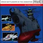 アニメに登場する宇宙戦艦ばかりを集めた斬新な一冊