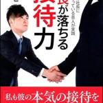 100人の社長に可愛がられる芸人がビジネス書を出版!
