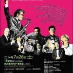 東京藝術大学「ジャズ in 藝大2014」が開催