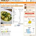 誰でも栄養バランスの良い食事が作れる「カロレピ!」がリニューアル