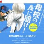 高校野球コミック『ダイヤのA』が「母校のエースに届け!キャンペーン」実施