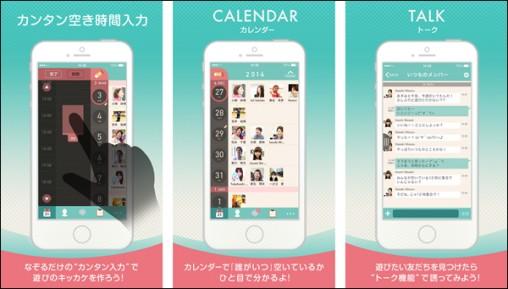140812_app_01