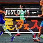 ナイキがスポーツと音楽が融合した「JUST DO IT.夏フェス」をお台場で開催