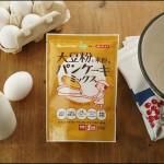 国産の大豆と米で作った「大豆粉と米粉のパンケーキミックス」