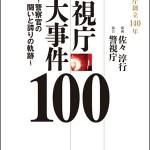 市民を守り続けた警視庁140年の歴史から100の重大事件をランキング