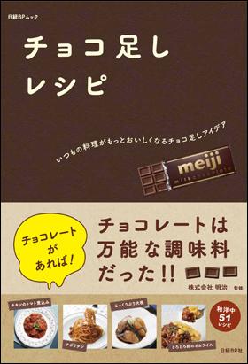 141007_choco_01