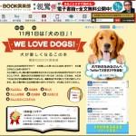 11月1日犬の日にちなんだ特別企画が「BOOK倶楽部」で開催中