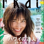 『FRaU』12月号は長谷川潤が初表紙「ハワイの達人になる!」