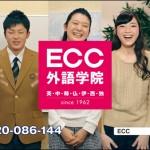 ECCが全国のチャレンジャーを応援!ご当地CM「MY TOWN, MY ECC」キャンペーンがスタート