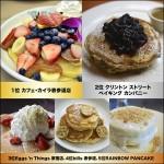 パンケーキ情報サイト「みんなのパンケーキ部」が人気店ランキング2014を発表