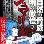 激動の幕末から明治にかけて、北海道開拓時代に度重なる苦難を乗り越え生きた熱き男の物語