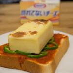 「クラフト 切れてないチーズ」がまさかの新発売!?