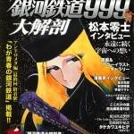 少年の夢を乗せて走る、松本零士の名作『銀河鉄道999』の世界を再び