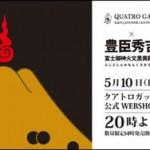 父の日のギフトにも!「大阪夏の陣400年記念」富士山モチーフの小さい財布
