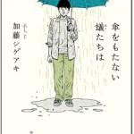 加藤シゲアキと朝井リョウ、注目の若手作家が初の対談