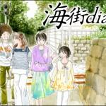 『海街diary』映画公開記念 吉田秋生の作品が試し読みできる!