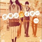 高野苺の書き下ろしコミック『空飛ぶサイダー~Around Story~』青春編がWeb・LINEマンガなどで公開中