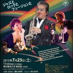 東京藝術大学が毎年恒例のJAZZコンサート「ジャズin 藝大2015」を開催