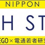 若者の「スキ」を発信!NIPPON YOUTH STUDIO(ニッポン ユース スタジオ)が発足