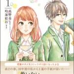 人気コミック『orange』ノベライズ第1巻が双葉社ジュニア文庫から発売