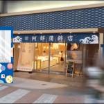 仙台の老舗店が無料でもらえる「笹かまぼこ巨大ガチャ」を設置