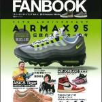 国内のスニーカーブームを色濃く反映した『SNEAKER FANBOOK Vol.4』が発売