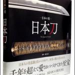 刀剣乱舞」で人気の刀も!日本刀と刀装具を原寸大で紹介する初の書籍