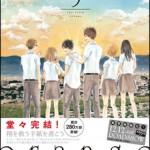 青春ラブストーリー『orange』がついに完結!最終巻・第5巻が発売