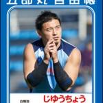 2016年のゲン担ぎアイテムは五郎丸の自由帳!