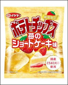 151210_potato_01