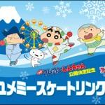 富士山に「クレヨンしんちゃん」とコラボしたスケートリンクが登場