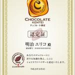 明治が「チョコレート検定」を実施