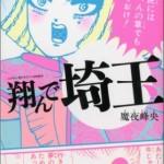 話題の埼玉ディスり漫画『翔んで埼玉』が復刊、異例の累計30万部突破!