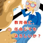 【PRONWEB ひとコマNEWS】