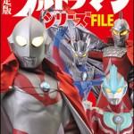 データブックとして最適!『決定版 ウルトラマンシリーズFILE』が発売