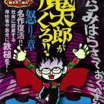 怪奇&痛快エンターテインメント「魔太郎がくる!!」が発売
