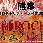 牧師ROCKSと坊主バンドが熊本でチャリティーライブを開催