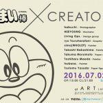 うまい棒とアートのコラボ!「うまい棒×CREATORS」が大阪で開催