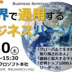 日本マイクロソフト社の有名講師とフォーブス ジャパン誌の副編集長がリーダーシップ等をテーマにしたビジネスセミナーを開催