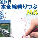 乗り鉄のマストアイテム!路面電車まで網羅した「鉄道旅行 日本全線乗りつぶしMAP」