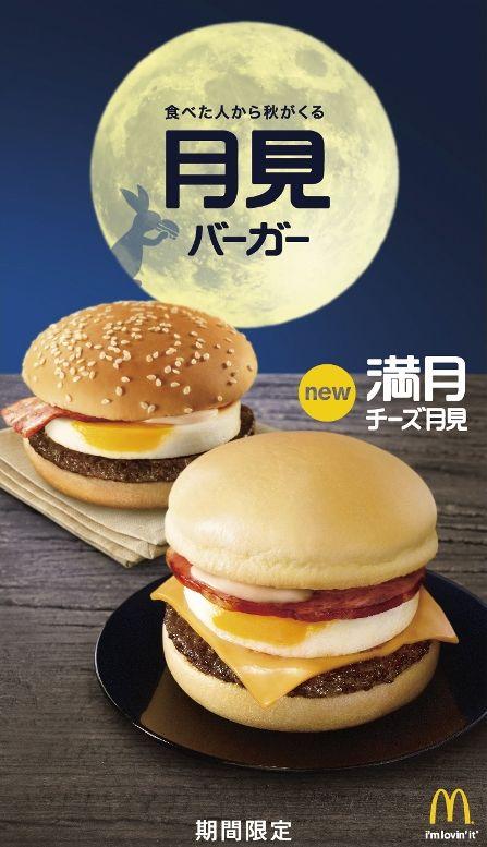 POP 月見バーガーシリーズ